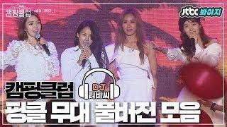 [DJ티비씨] (눈귀호강♥) 요정인가요? 캠핑클럽 핑클(Fin.K.L) 무대 풀버전 모음(2019 ver.)…