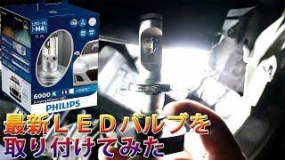 PHILIPSの最新LEDヘッドライトバルブを取り付けてみました