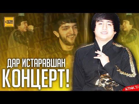 Концерт! RaLiK Дар Истаравшан 09.03.2019