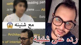 رد جاسم رجب على شنينة بعد ما نشرت فضيحة له