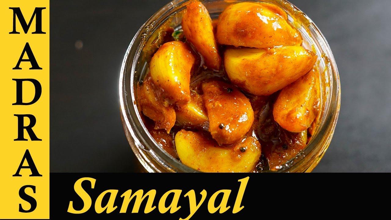 Cake Recipes In Madras Samayal: Garlic Pickle Recipe In Tamil