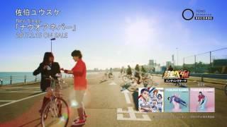 佐伯ユウスケ「ナウオアネバー」ミュージックビデオ(FULL Ver.)/TVアニメ『弱虫ペダル NEW GENERATION』EDテーマ