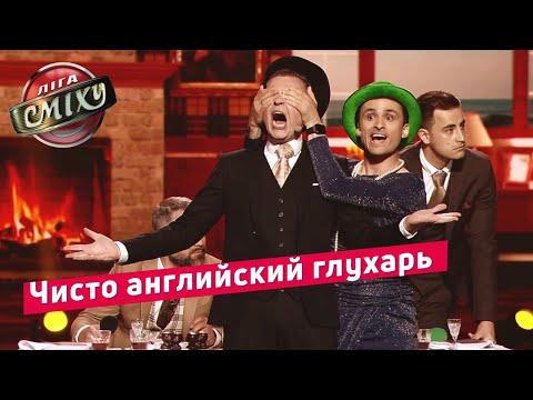 Петушуточка - Днепр | Лига Смеха 2019, 5 сезон