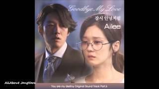 Ailee(에일리) - 02. Good bye my love(잠시 안녕처럼) (inst.) (You are my destiny(운명처럼 널 사랑해) OST Part.6)