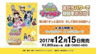 2017/12/15発売 NHK Eテレで大好評放送中!!!の子ども向け料理・食育番組...