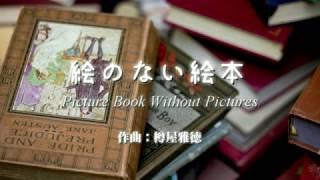 樽屋雅徳氏作曲の絵のない絵本(改訂版)の音源です。 字幕を有効にする...