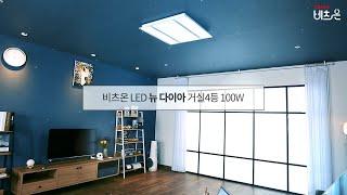 비츠온 LED 뉴 다이아 거실4등 100W