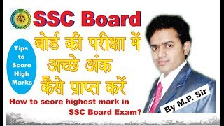 how to get highest marks in board exam by md productions