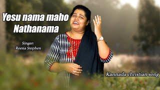 Yesu Naama Mahonathanaama - Kannada Christian Songs 2020 || Reena Stephen