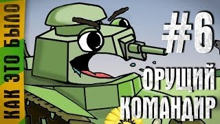Орущий командир #6 ~ Майдан, багеты и любовные похождения ~ 18+ МНОГО МАТА ~