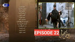Raqs-e-Bismil Episode 21   Raqs e Bismil Episode 22 Promo HUM TV Drama