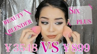 高級メイクスポンジVSプチプラメイクスポンジ【beauty blender VS Six plus】ビューティブレンダーとシックスプラスの違いとは?