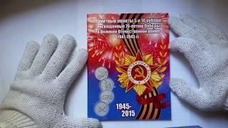 Набор монет 70 лет победы в ВОВ РФ 5, 10 рублей (Интересные монеты,выпуск №6)
