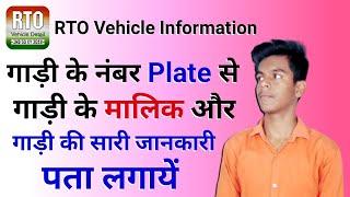 RTO Vehicle Information App Kaise Chalayen - RTO Vehicle Information App - RTO App screenshot 5