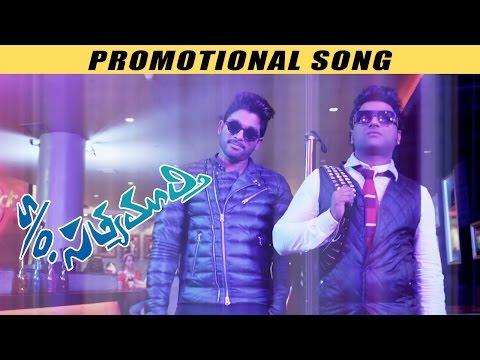 S/o Sathyamurthy Promotional Song- Allu Arjun, Devi Sri Prasad, Samantha