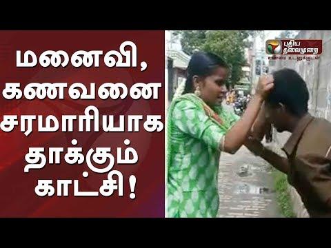 மனைவி, கணவனை சரமாரியாக தாக்கும் காட்சி! | #Coimbatore #ViralVideo