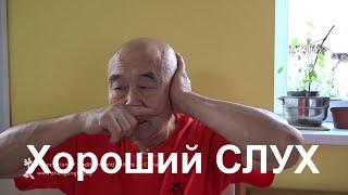 СЛУХ и ШУМ в УШАХ - массаж и упражнения Здоровье с Му Юйчунем