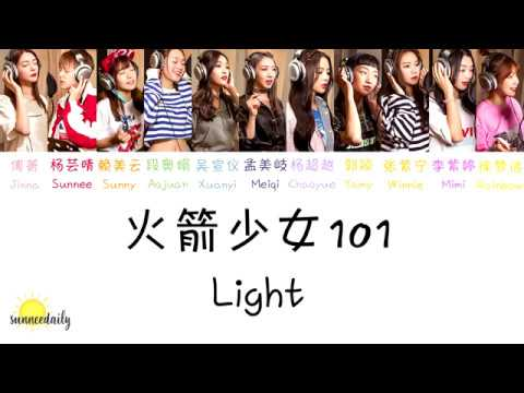Rocket Girls 火箭少女 101 - Light 光 [ENG SUB/PINYIN/CHINESE] {COLOR CODED}