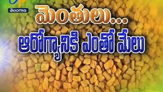 Ayurvedam- Menthulu   Sukhibhava  15th February  2017   ETV Telangana
