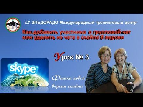 Вопрос: Как выгнать пользователя из групповой переписки в Skype?