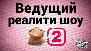 Стрим - Ведущий реалити шоу КОРМ 2