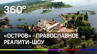 Православный «Дом-2»? Реалити-шоу в монастыре «Остров» ищет участников