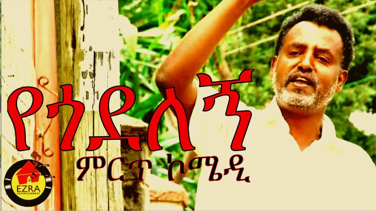 Ethiopian Movie Funny Sceen - Yegodelegne  2015 (አዝናኝ ትእይንት ከ የጎደለኝ ፊልም)