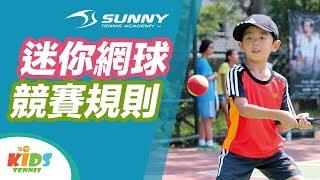 【陽光網球】迷你網球競賽規則,簡單快速好上手!