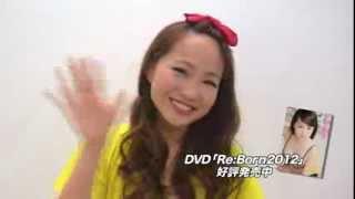 谷澤恵里香9枚目のDVD「Re:Born 2012」イベント。 「アイドリング!!!」...