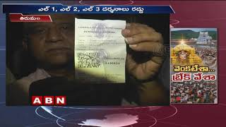 TTD Implements New VIP Break Darshan Without Categories | ABN Telugu