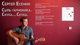 Сергей Есенин - Сыпь гармоника (аккорды)