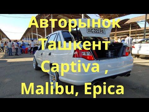 Авто Рынок Сергели Ташкент Chevrolet Captiva Malibu Epica