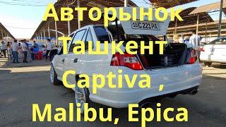 Авто Рынок Сергили Ташкент Chevrolet Captiva Malibu Epica