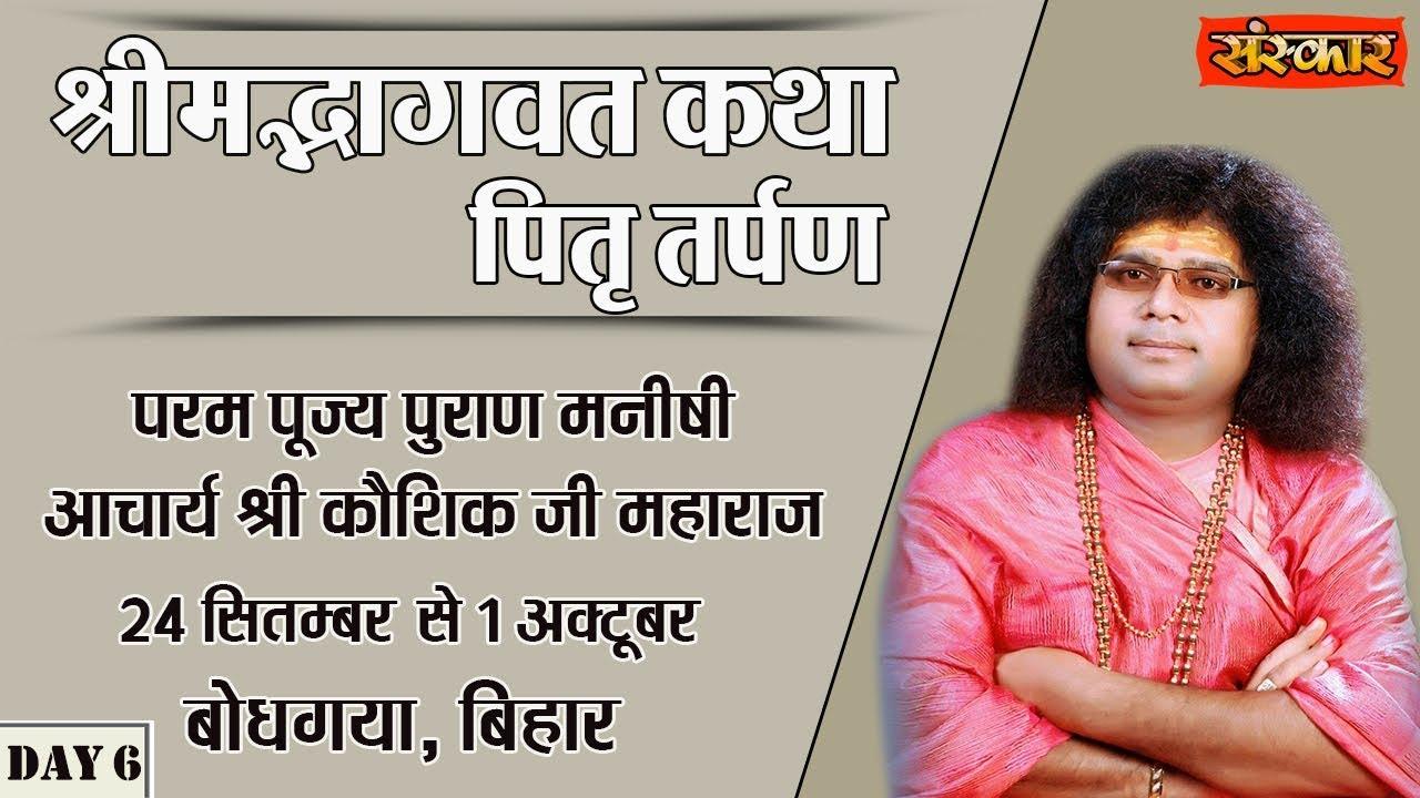 Shrimad Bhagwat Katha Pitra Tarpan By PP. Kaushik Ji Maharaj – 29 September | Bodh Gaya | Day 6