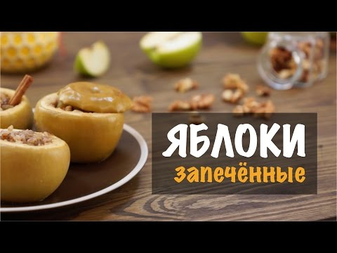 Запечённые яблоки в духовке — рецепт с мёдом и корицей