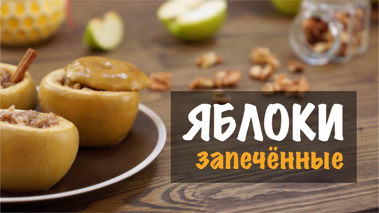 Запечённые яблоки в духовке — рецепт с мёдом и корицей ...