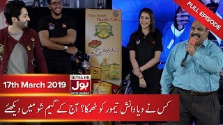 Game Show Aisay Chalay Ga with Danish Taimoor | 17th March 2019 | BOL Entertainment