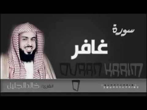 تلاوات خالد الجليل Khalid Aljulyel Twitter 10