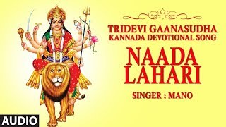 Naada Lahari Song | Mano | Tridevi Gaanasudha | Vijaya Narasimha | Kannada Devi Devotional Song