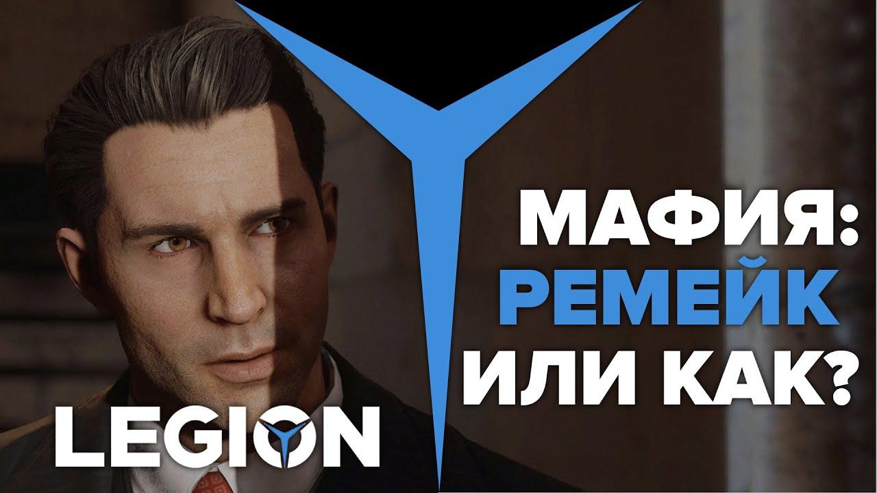 Mafia: Definitive Edition | 5 спорных моментов
