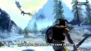 Skyrim трейлер на русском