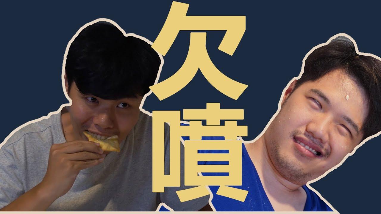 【卡拉小劇場】幻想成為火影忍者的男人,中二魂爆發!! 忍者不好惹!