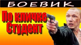 По кличке Студент 2016 русские боевики 2016 russian films 2016 boevik