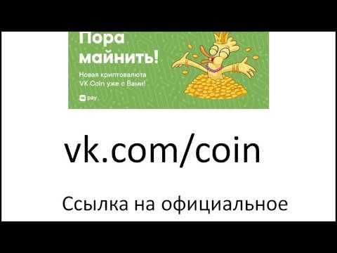 Где найти приложение для заработка ВКкоин Vk Coin app. Все способы захода в приложение.