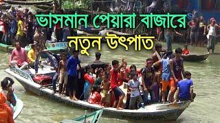 শব্দ দূষণে জেরবার ঝালকাঠির ভাসমান পেয়ারা বাজার   bdnews24.com
