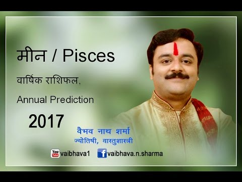 मीन राशिफल 2017, Meen, Pisces Astrology 2017 Annual Horoscope, Hindi Rashifal, Forecast