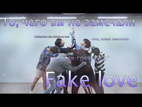 То, чего вы не замечали - BTS ( Fake love ) Dance Practice