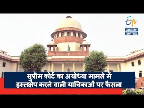 Ayodhya Land Dispute:  सुप्रीम कोर्ट का अयोध्या मामले में हस्तक्षेप करने वाली याचिकाओं पर फैसला