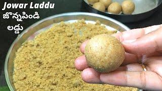 జననపడత కమమన లడడ రచక రచ ఆరగయనక ఆరగయ Jonna Pindi Laddu in Telugu Jowar Laddu
