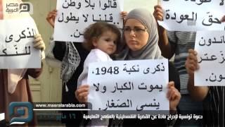 مصر العربية | دعوة تونسية لإدراج مادة عن القضية الفلسطينية بالمناهج التعليمية